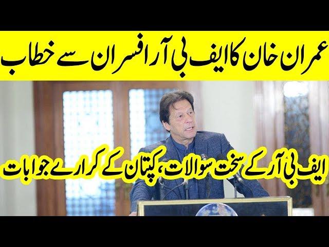 PM Imran Khan addressing FBR officers in Islamabad | Top Pakistani News