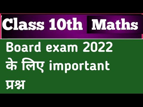 Important questions for 10th Class maths 2019 Exam |