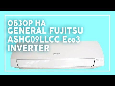 Видеообзор кондиционера General Fujitsu ASHG09LLCC Eco3 Inverter