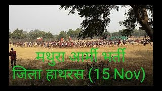 army rally Bharti Bareilly