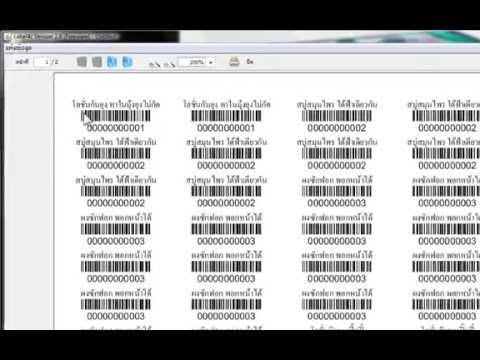 การพิมพ์บาร์โค๊ดสินค้า โดยใช้ฐานข้อมูลเป็น Excel กับโปรแกรม Label4j โดย: ช่างใหญ่