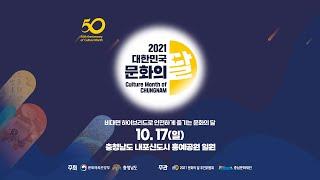 2021 대한민국 문화의 달 충남 10월17일