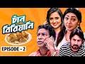 Chan Biriyani | Ep 02 | Mosharraf Karim, Prova, Saju Khadem,tania Brishty | Bangla Drama Serial 2020