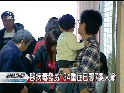 20111128 公視晚間新聞 男嬰感染腺病毒 併發肺炎不治身亡 - YouTube