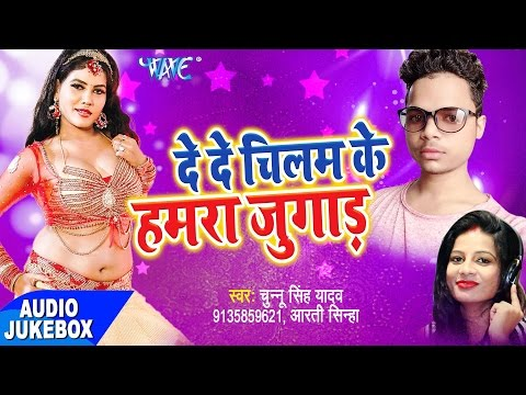 De De Chilam Ke Hamra Jugad - Audio JukeBOX - Chunnu Singh Yadav - Arti Sinha - Bhojpuri Hit Songs