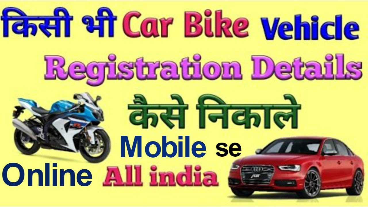 Vehicle Information And Registration Detail All India Online How To ...