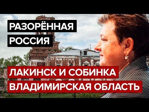Разорённая Россия. Лакинск и Собинка.