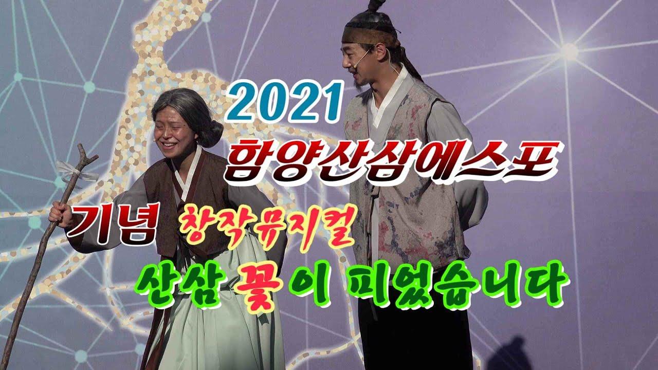 2021함양산삼 엑스포기념 창작뮤지컬 산삼꽃이피었습니다 JTV [이종호트로트TV]