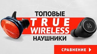 Обзор Sony WF-1000x ✓ Bose Soundsport Free Wireless ✓ Bang & Olufsen Beoplay e8(, 2018-07-17T19:59:40.000Z)