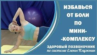 Мини-комплекс для позвоночника. Силовые упражнения лежа | Елена Плужник