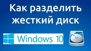 как сделать 2 диска на компьютере windows 7
