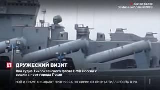 Российские военные корабли зашли в порт Южной Кореи