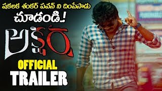 Nandita Swetha Akshara Movie Official Trailer || Shakalaka Shankar || 2019 Telugu Trailers || NSE
