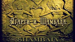 Агарти и Шамбала!! Древние легенды и наша реальность!!
