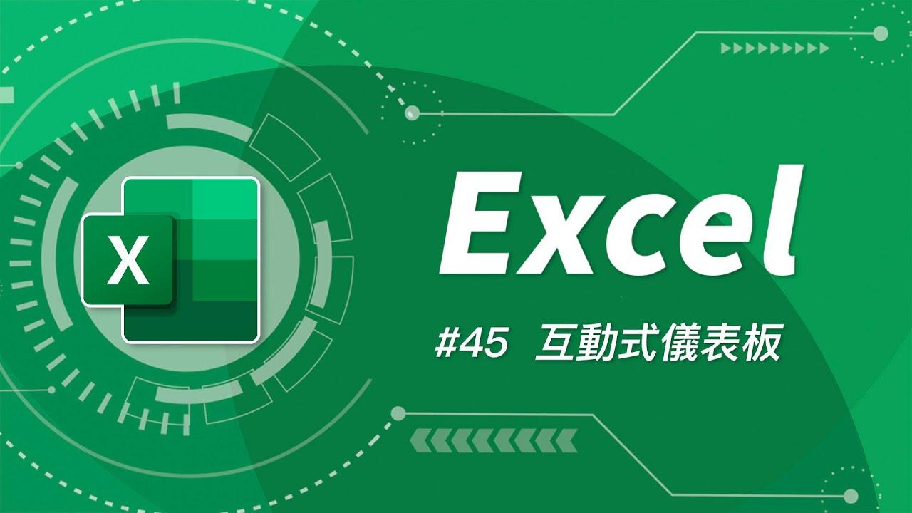 如何製作一個 **讓你看起來有點厲害** 的「互動式專案管理儀表板」  Excel 教學 45