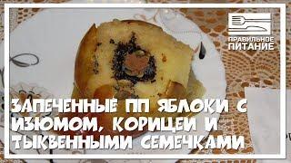 Запеченные пп яблоки с изюмом, корицей и тыквенными семечками  - ПП РЕЦЕПТЫ: pp-prozozh.ru