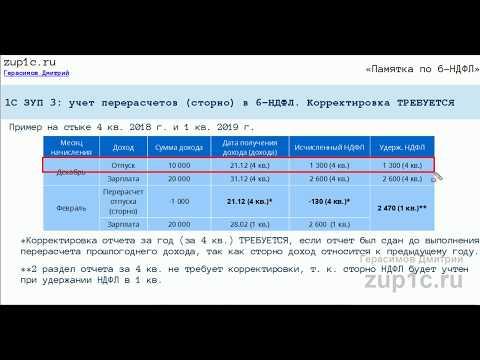 Когда потребуется сдать уточняющий 6-НДФЛ после перерасчета в 1С ЗУП 8.3?