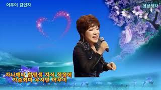 Gambar cover 어무이 노래김연자
