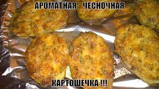 АРОМАТНАЯ ЧЕСНОЧНАЯ КАРТОШКА!!! Garlic potatoes