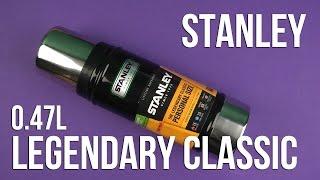 Розпакування Stanley Legendary Classic 0.47 л Чорний
