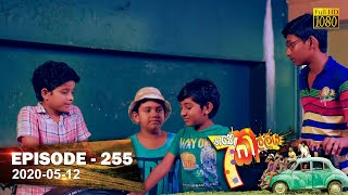 Hathe Kalliya | Episode 255 | 2020-05-12 Thumbnail