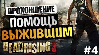 Dead Rising 3 Co-Op - Помогаем Выжившим #4