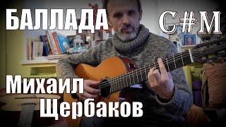 Баллада, (Известно стало, что вблизи от города..), Михаил Щербаков, кавер гитара