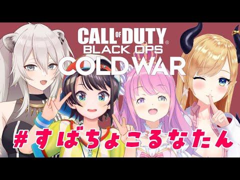 【Call of Duty®: BOCW】スバちょこルーナぼたんでCOD!!【ホロライブ/癒月ちょこ】