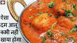 जानिए दम आलू बनाने का आसान तरीका | Dum Aloo Recipe in Hindi | Dum Aloo Recipe | Dum Aloo
