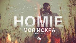 HOMIE - Моя искра (cover by Кит Ветрогон)