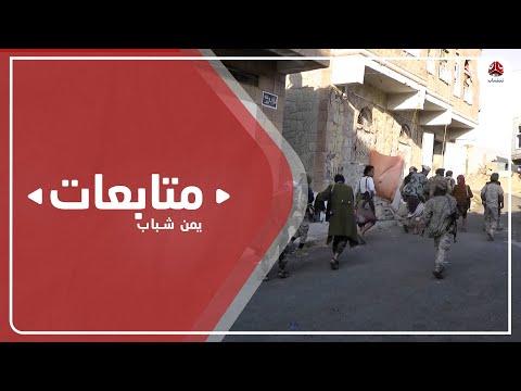 معارك تعز تدخل يومها الرابع وتقدم للجيش الوطني في جبهات المحافظة المختلفة