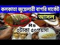 City Gold (সিটি গোল্ড) Original and Oxidise Jewelery Cheapest Price | Kolkata Wholesale Market