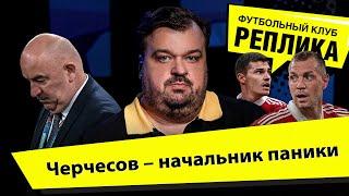 Россию поставили на место / Заберите сборную у Черчесова!