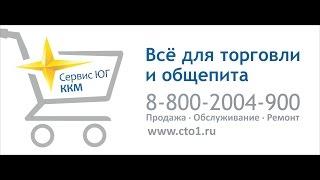 Сервис-ЮГ-ККМ(, 2014-07-30T12:12:59.000Z)