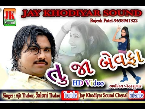 Tu Jaa Bewafa | Ajit Thakor | Gujarati Latest Song | Sad | Full Video Song
