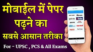 mobile me paper kaise padhe // E-Paper on Mobile// How to read paper in Mobile