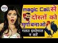 Magic Call से दोस्तों को बनाओ मुर्गा 😁🐓 Best Prank Call