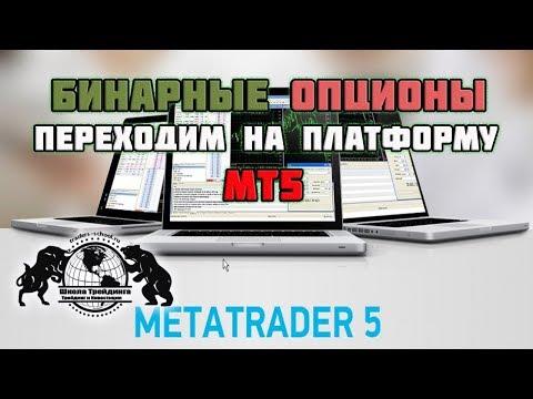 Бинарные Опционы  - Переходим на платформу МТ5.