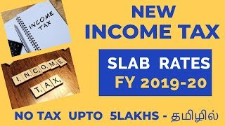 New Income Tax Slab Rates FY 2019-20 Tamil | REBATE |Income Tax Calculation|வருமான வரி ஸ்லாப் 19-20
