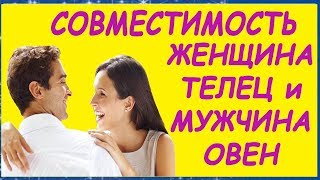 видео Совместимы ли женщины Овны и мужчины Тельцы?