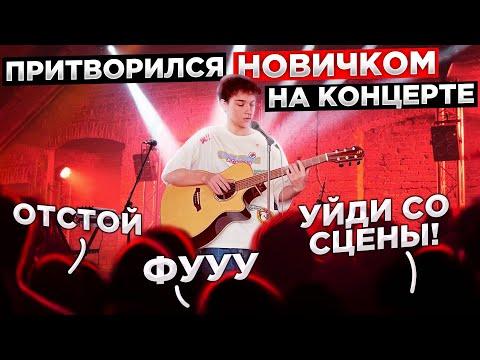 ГИТАРИСТ притворился НОВИЧКОМ на КОНЦЕРТЕ (ft. Хижина Музыканта)