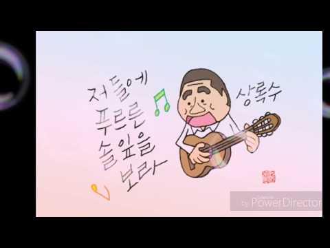 상록수; 노무현대통령; 대한민국 국민을 사랑한 대통령 Evergreen Tree: President Rho Moohyun  who loved Korean people