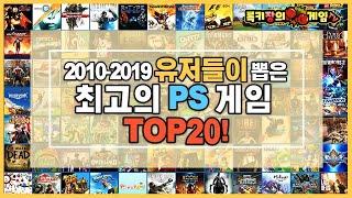 10년동안 발매된 플스 게임들 중 가장 인기많은 타이틀…