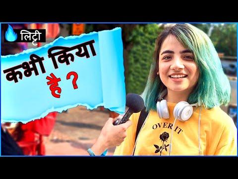 क्या लड़कियों को खुले में KlSS 💋 पसंद है ? | Girls KI*SSING In Public | हिंदी Comedy Video | Litti