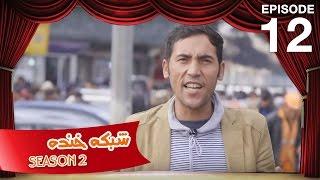 Shabake Khanda - Season 2 - Ep.12 / شبکه خنده - فصل دوم - قسمت دوازدهم