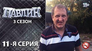 ПАВЛИК 3 сезон 11 серия