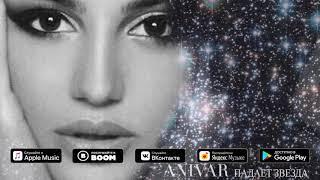 ANIVAR - ПАДАЕТ ЗВЕЗДА (премьера песни, 2019)