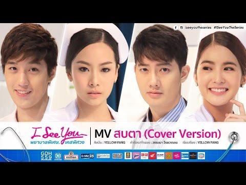 สบตา (Cover Version) – YELLOW FANG (Ost. I See You พยาบาลพิเศษ..เคสพิศวง)【OFFICIAL MV】