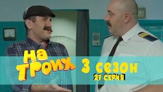 Сериал комедия На троих: 27 эпизод 3 сезон | Дизель студио новинки 2017