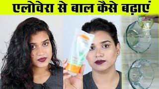 Aloe Vera Gel for Hair Growth  | Aloe Vera for Hair (Hindi)